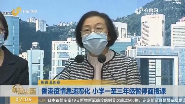 香港疫情急速恶化 小学一至三年级暂停面授课
