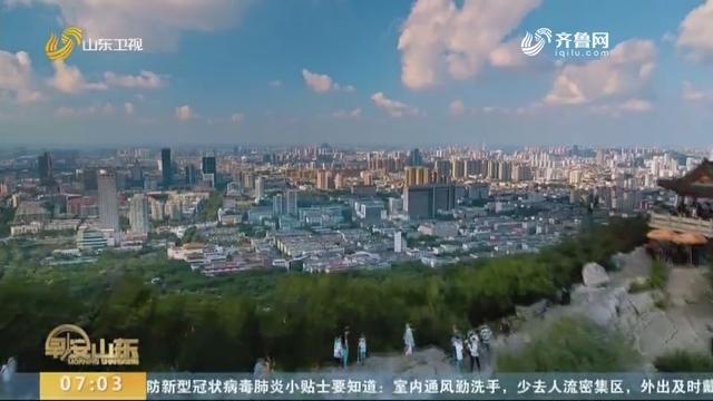 """济宁 泰安成功入选 山东再添8个""""全国文明城市"""""""