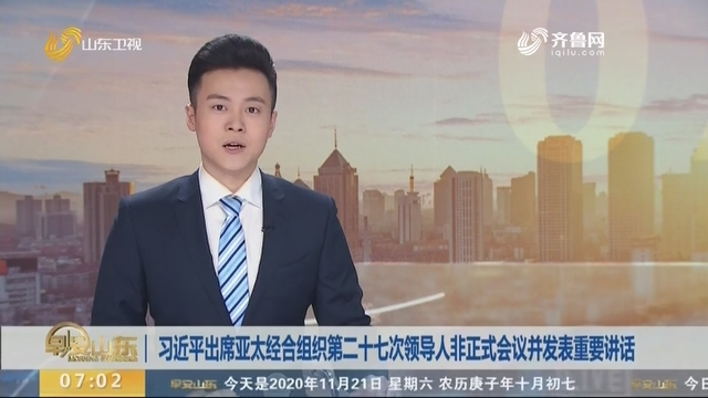 习近平出席亚太经合组织第二十七次领导人非正式会议并颁发重要讲话