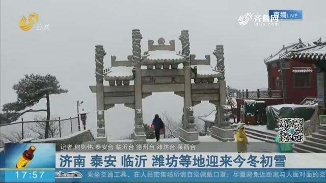 济南 泰安 临沂 潍坊等地迎来今冬初雪