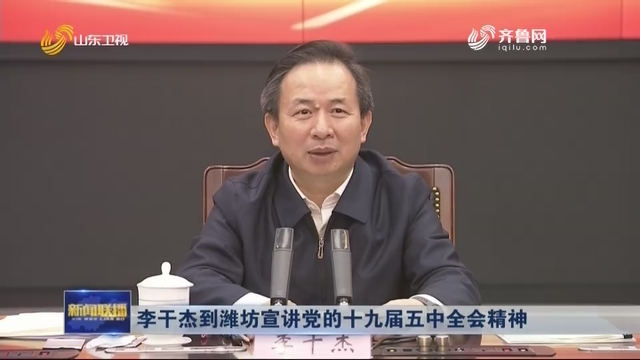 李干杰到潍坊宣讲党的十九届五中全会精神
