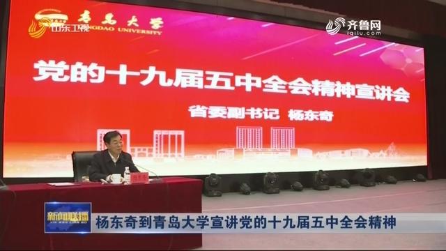 杨东奇到青岛大学宣讲党的十九届五中全会精神