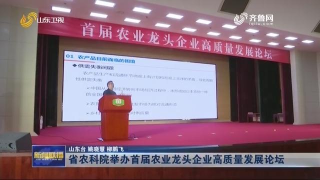 省农科院举办首届农业龙头企业高质量发展论坛