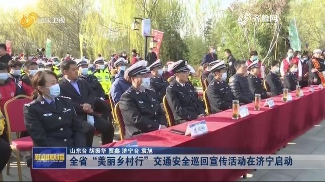 """全省""""美丽乡村行""""交通安全巡回宣传活动在济宁启动"""