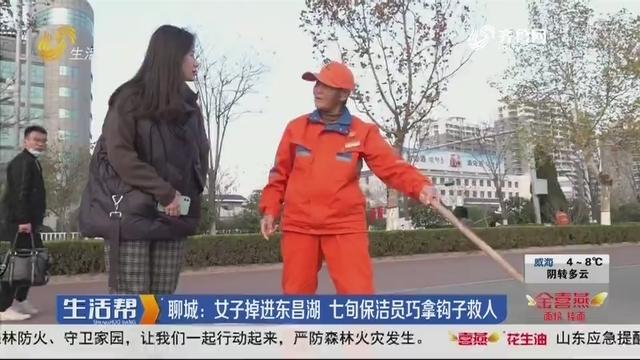 聊城:女子掉进东昌湖 七旬保洁员巧拿钩子救人