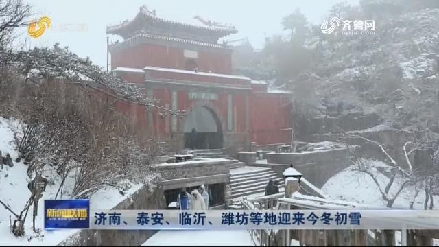 济南、泰安、临沂、潍坊等地迎来今冬初雪