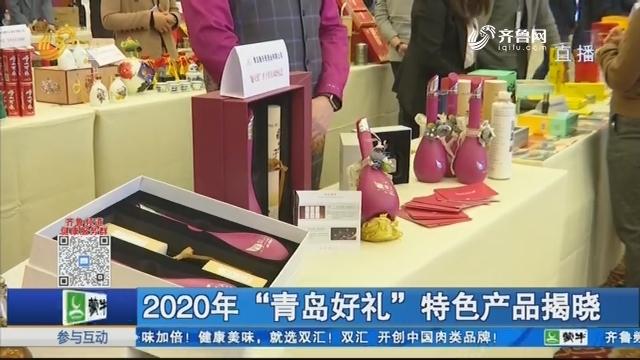 """2020年""""青岛好礼""""特色产品揭晓"""