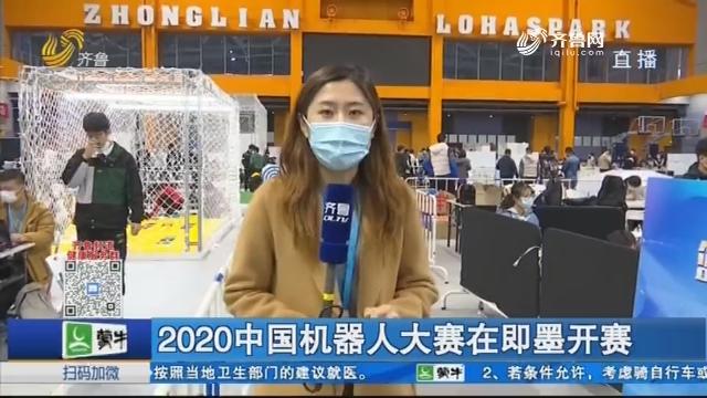 2020中国机器人大赛在即墨开赛