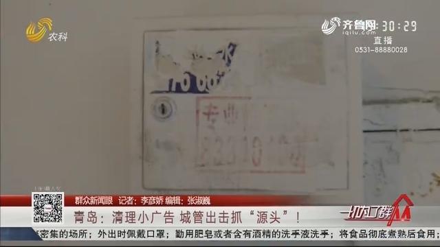 """【群众新闻眼】青岛:清理小广告 城管出击抓""""源头""""!"""