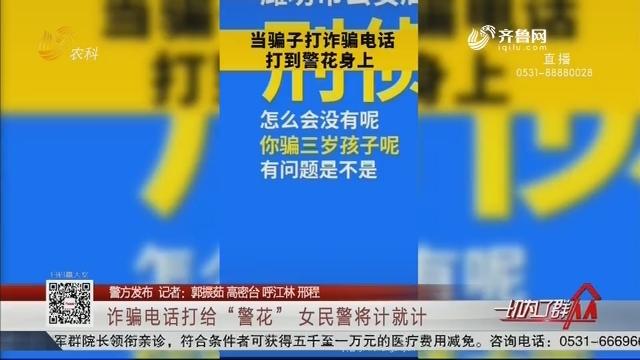 """【警方发布】诈骗电话打给""""警花"""" 女民警将计就计"""