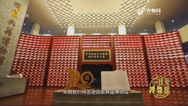 国家典籍博物馆——《光阴的故事》我爱博物馆 20201121