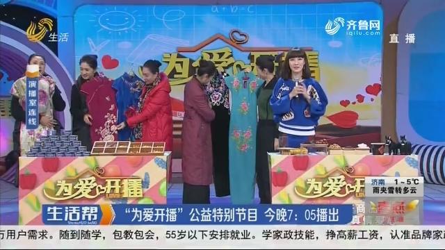 """""""为爱开播""""公益特别节目 今晚7:05播出"""