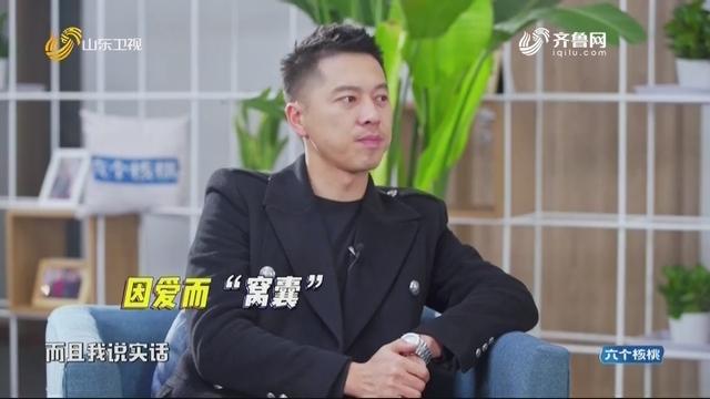 """20201121《花漾剧客厅》:王雷剧中因爱而""""窝囊"""""""