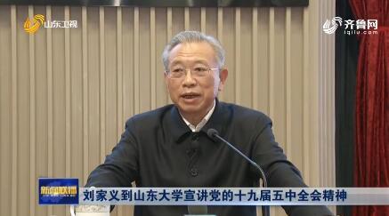 刘家义到山东大学宣讲党的十九届五中全会精神