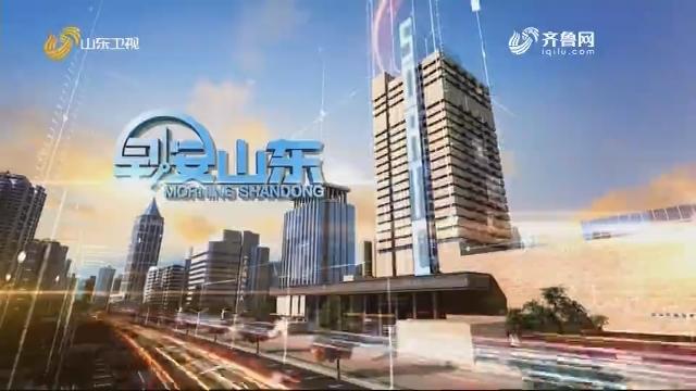 2020年11月22日早安山东完整版