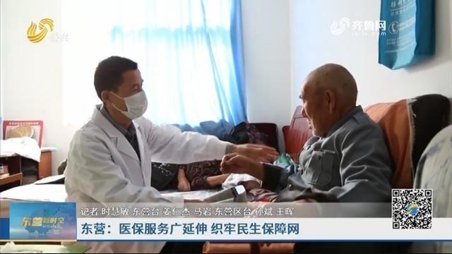 东营:医保服务广延伸 织牢民生保障网
