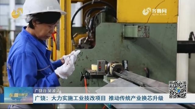 广饶:大力实施工业技改项目 推动传统产业换芯升级