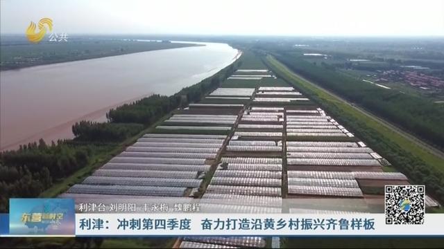 利津:冲刺第四季度 奋力打造沿黄乡村振兴齐鲁样板