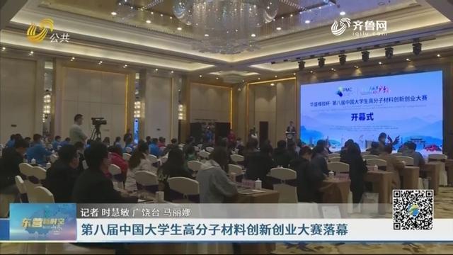 第八届中国大学生高分子材料创新创业大赛落幕