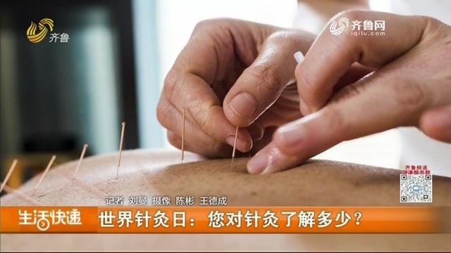 世界针灸日:您对针灸了解多少?