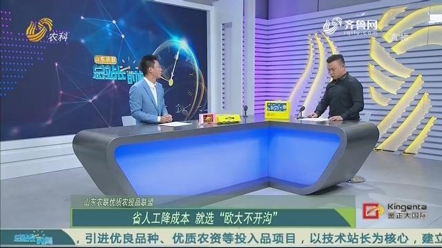 """【山东农联优质农投品联盟】省人工降成本 就选""""欧大不开沟"""""""