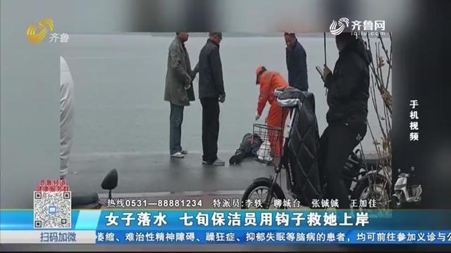 女子落水 七旬保洁员用钩子救她上岸