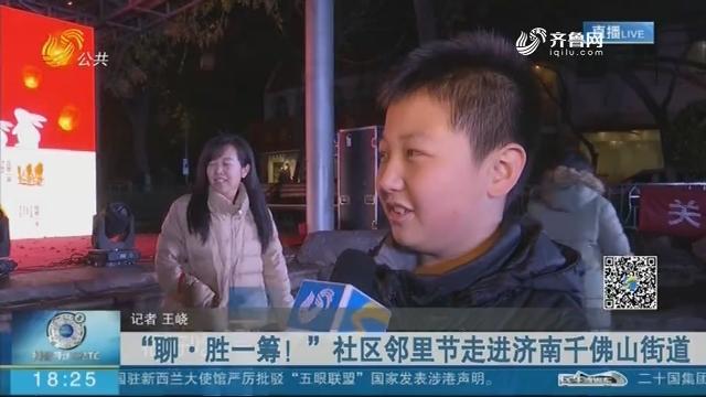"""""""聊·胜一筹!""""社区邻里节走进济南千佛山街道"""