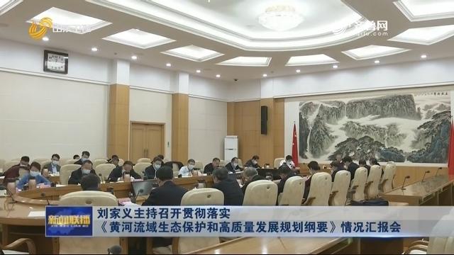 刘家义主持召开贯彻落实《黄河流域生态保护和高质量发展规划纲要》情况汇报会