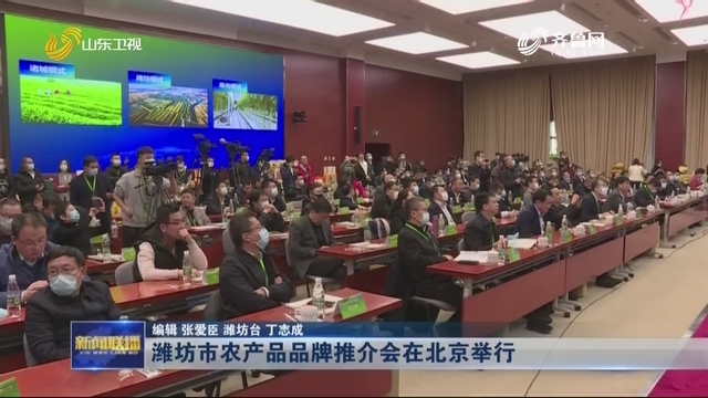 潍坊市农产品品牌推介会在北京举行