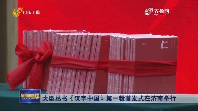 大型丛书《汉字中国》第一辑首发式在济南举行
