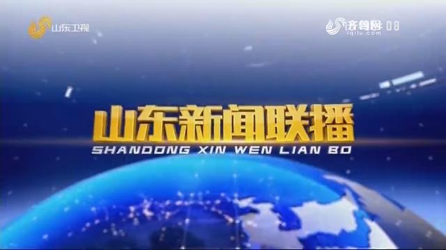 2020年11月22日山东新闻联播完整版