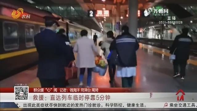 """【群众暖""""心""""闻】紧急!五岁男童列车上突发疾病"""