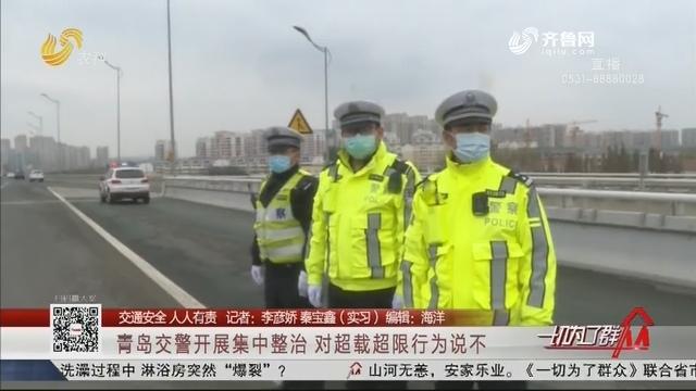 【交通安全 人人有责】青岛交警开展集中整治 对超载超限行为说不