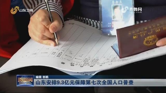 山东安排9.3亿元保障第七次全国人口普查