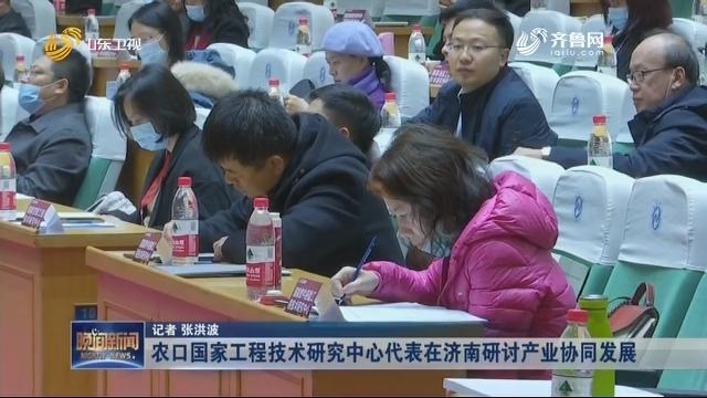 农口国家工程技术研究中心代表在济南研讨产业协同发展