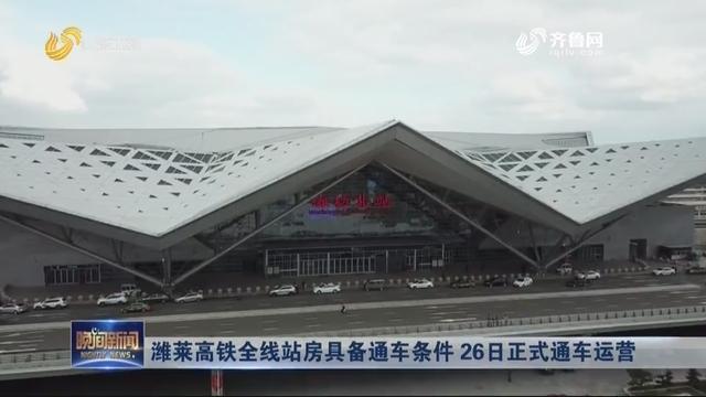 潍莱高铁全线站房具备通车条件 26日正式通车运营