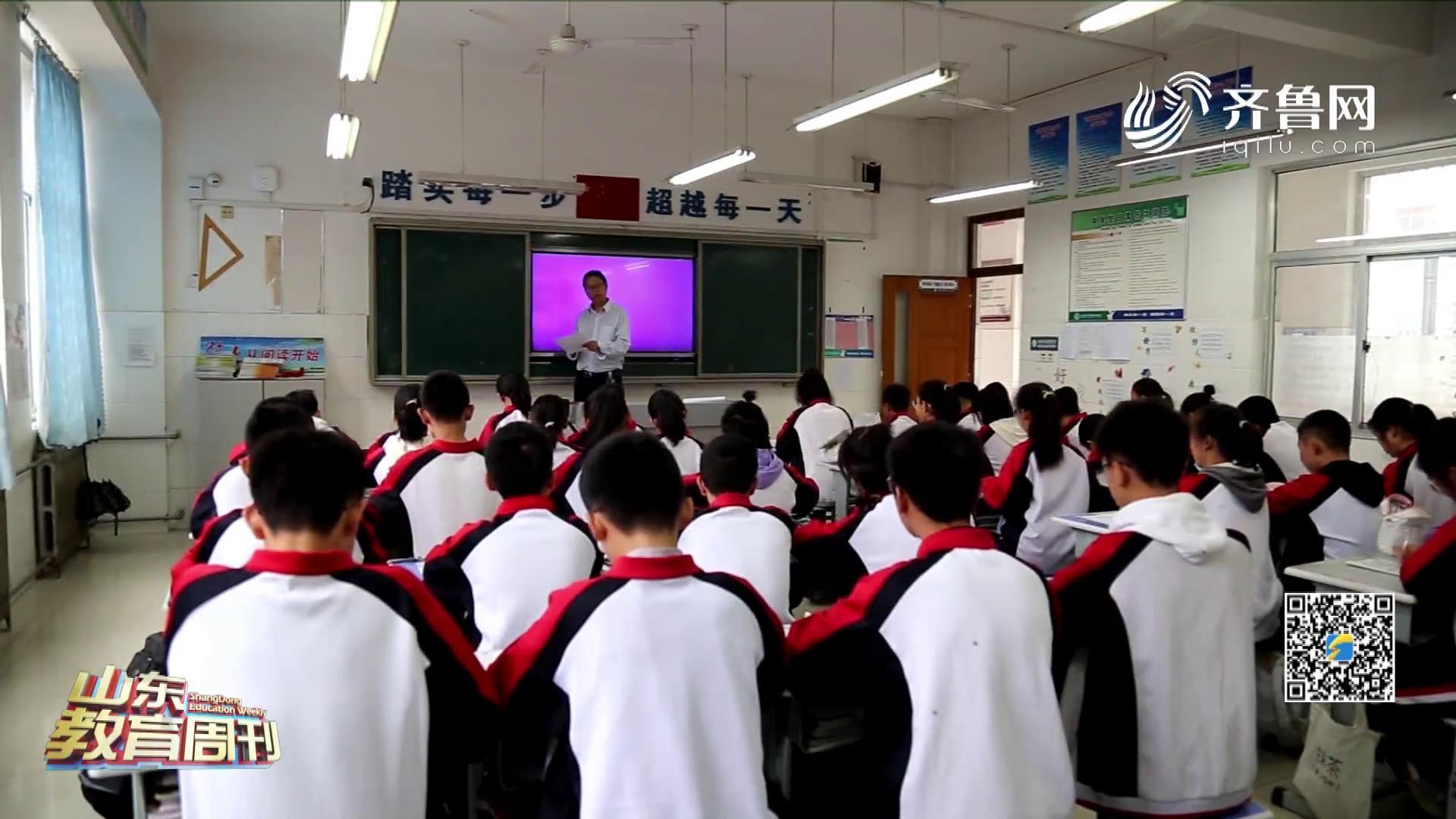 五年大跨越 办人民满意的教育《山东教育周刊》20201122播出