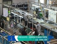 中德企业合作区:济南临空经济区崛起的产业新城