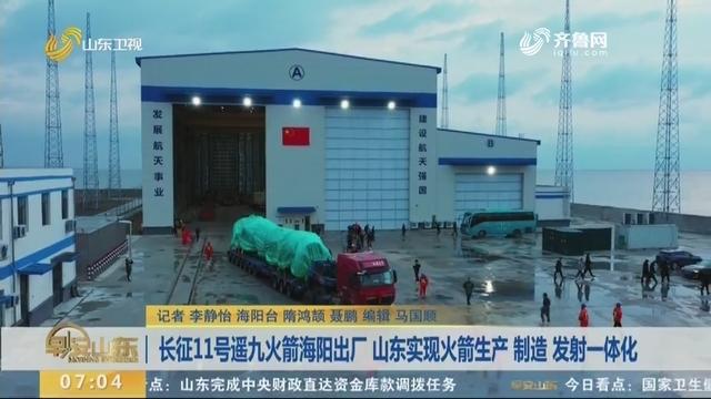 长征11号遥九火箭海阳出厂 山东实现火箭生产 制造 发射一体化