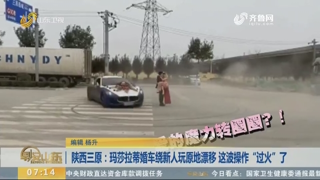 """陕西三原:玛莎拉蒂婚车绕新人玩原地漂移 这波操作""""过火""""了"""