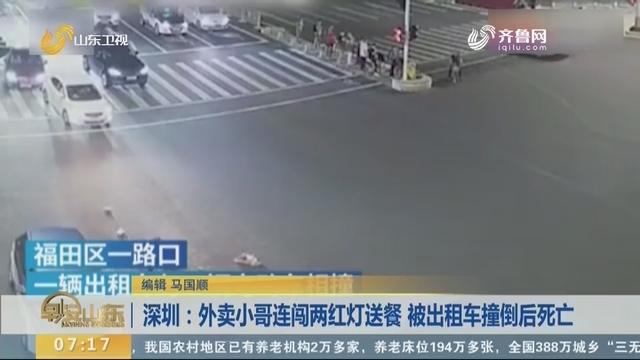 深圳:外卖小哥连闯两红灯送餐 被出租车撞倒后死亡