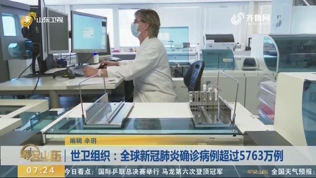 世卫组织:全球新冠肺炎确诊病例超过5763万例
