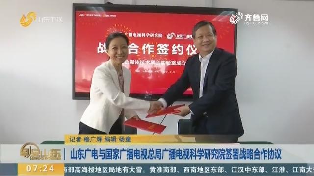 山东广电与国家广播电视总局广播电视科学研究院签署战略合作协议