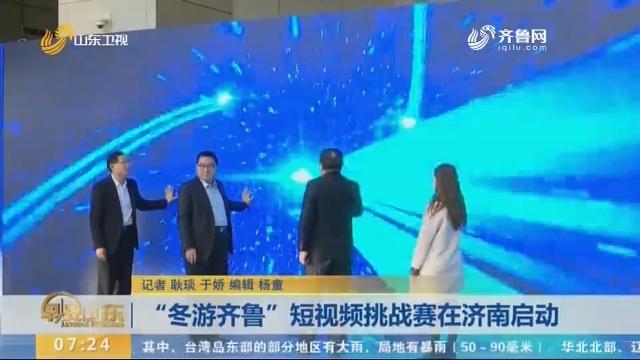 """""""冬游齐鲁""""短视频挑战赛在济南启动"""