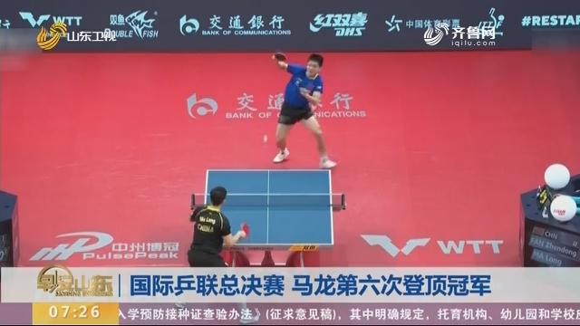 国际乒联总决赛 马龙第六次登顶冠军