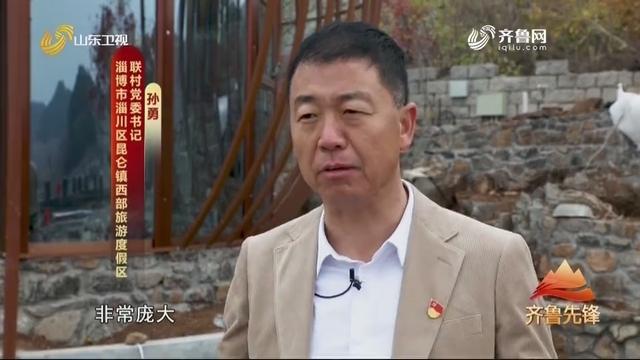 """20201123《齐鲁先锋》:孙勇——让小山村重新""""活""""起来"""
