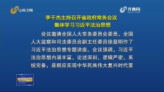 李干杰主持召开省政府常务会议 集体学习习近平法治思想