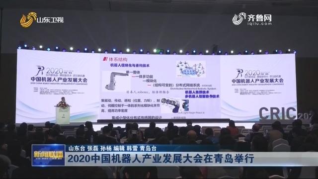 2020中国机器人产业发展大会在青岛举行