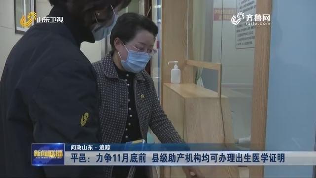 【问政山东·追踪】平邑:力争11月底前 县级助产机构均可办理出生医学证明