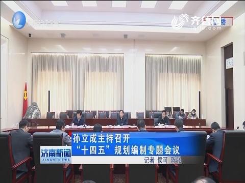 """孙立成主持召开""""十四五""""规划编制专题会议"""
